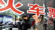 火车票将逐步实现一日一价 京沪动卧卧铺价格浮动