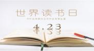 人民论坛:人生因阅读而气象万千
