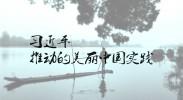 习近平推动的美丽中国实践