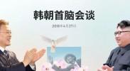 """朝韩第三次首脑会晤 金正恩跨过""""三八线"""""""