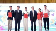 2018年健康中国行——科学健身主题宣传活动在京启动