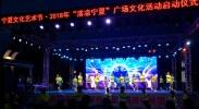 """2018宁夏文化艺术节·""""清凉宁夏""""广场文化活动启动"""