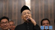 马哈蒂尔宣誓就任马来西亚新一届政府总理