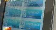 吴忠市开出首张手机代开增值税电子发票