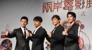 第十届两岸电影展台北开幕 业界冀更多大陆作品在台上映