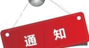 中共中央办公厅 国务院办公厅印发《关于推荐改革开放杰出贡献表彰人选的通知》