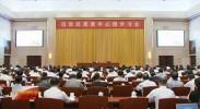 自治区党委召开中心组学习会 石泰峰咸辉等参加 王金南作辅导报告