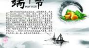 网络中国节,让传统节日绽放时代火花