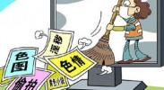周口市工商局等十部门联合打击网络违法经营行为