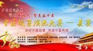 """【就爱928•活动】""""荣恒•星星小镇杯""""全区故事演说大赛复赛精彩上演!"""