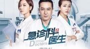 《急诊科医生》诠释医者仁心