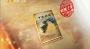 """宁夏时光(四)——青春无悔建""""三线"""""""