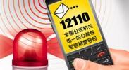 银川警方:短信微信也可报警