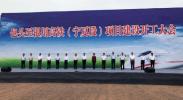 刚刚,包银高铁宁夏段正式开工!通车后,银川5小时到北京!