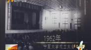 (喜迎自治区60大庆·文化事业新成果)回首甲子峥嵘 再展宁大芳华