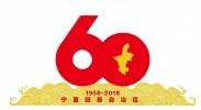 中央代表团离开宁夏返回北京 石泰峰咸辉崔波和各族各界干部群众欢送