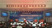 2018年宁夏网络安全宣传周启动