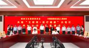 """国家卫健委与宁夏政府签署共建""""互联网+医疗健康""""示范区战略合作协议"""