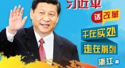 习近平话改革:干在实处 走在前列