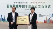 银川获评首届健康中国年度标志城市
