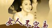 女性励志剧《女人不容易》