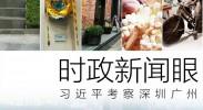 习近平考察深圳广州,第一站分别去了哪儿?