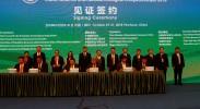 2018中国国际生态竞争力峰会在宁夏银川开幕