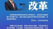 九个关键词,读懂习近平历次G20讲话