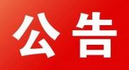 宁夏回族自治区生态保护红线管理条例