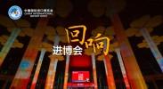 进博会回响丨德勤:相信上海未来将更加可期