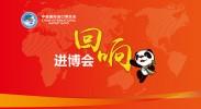 进博会回响|上海家化俞巍:听了习主席的讲话备受鼓舞,将秉持开放创新精神砥砺前行