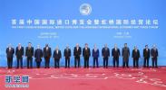 进博会:共同构建开放型世界经济