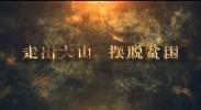 《闽宁镇》电影宣传片