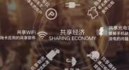 40年·大国名片系列(九):共享经济