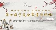 第七届宁夏公民道德论坛