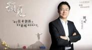 起点〡从大学创业到世界第一,他让世界聆听中国声音