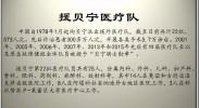 中贝医疗合作40周年系列纪念活动——中国(宁夏)援助贝宁医疗队40周年图片展隆重开幕