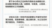 图解:推动长江经济带发展,请记住总书记这些金句