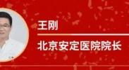北京这些医院院长的健康建议,让新的一年健康多一点,病痛少一点!