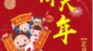 春节风俗:大年初一 早晨开门这三件事莫忘记