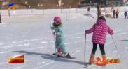 (新春走基层)同心县黄谷川冰雪旅游节成为群众假期好去处