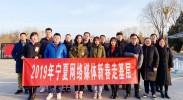 2019年宁夏网络媒体新春走基层活动启动