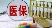 2019年,宁夏将实行医疗保障制度全覆盖!