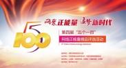 """""""五个一百"""":用正能量讲好中国故事"""