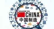 (履职一年间.带着建议提案上两会)王东新:打造中国制造命运共同体