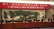 【两会快讯| 宁夏代表团举行媒体开放日活动】