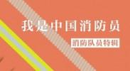 我是中国消防员!