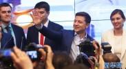 出口民调显示泽连斯基在乌克兰总统选举中得票率大幅领先
