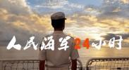 5-4-3-2-1,现在开始执行人民海军时间!