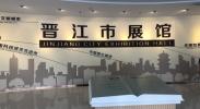 快讯|晋江市展馆点亮宁夏党政代表团发展灵感